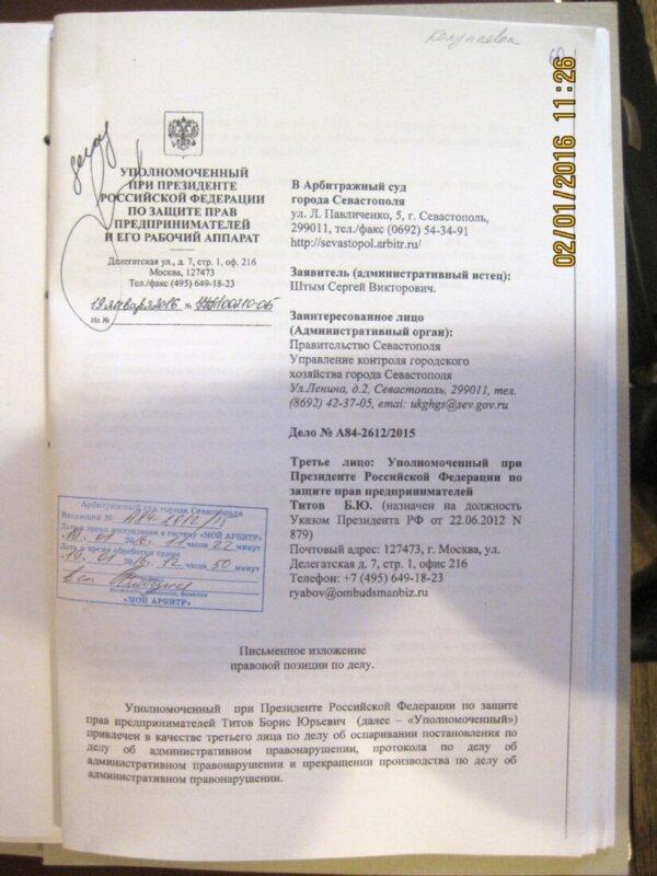 Правительство Севастополя нарушило права предпринимателей!
