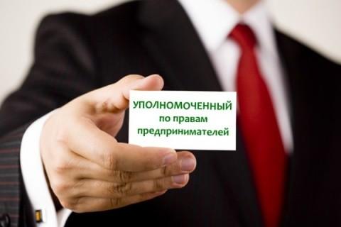 Почему Заксобрание не пригласило «Союз предпринимателей Севастополя» для рассмотрения критериев уполномоченного по защите прав предпринимателей!?