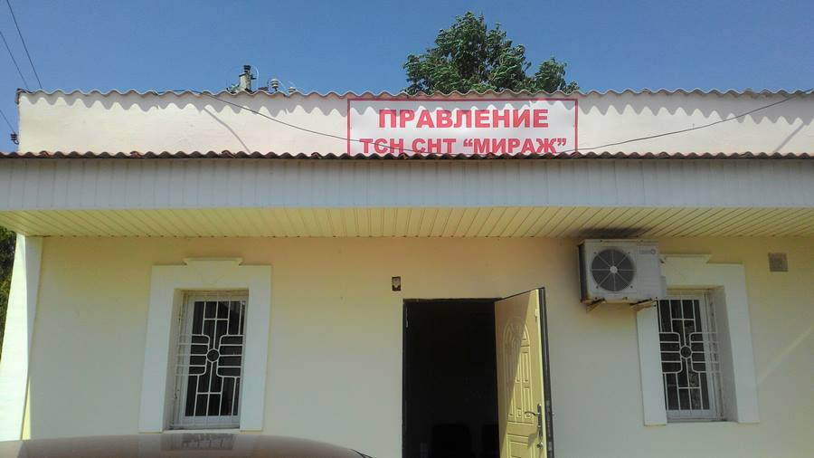 Председатели садоводческих товариществ Севастополя, будьте бдительны!