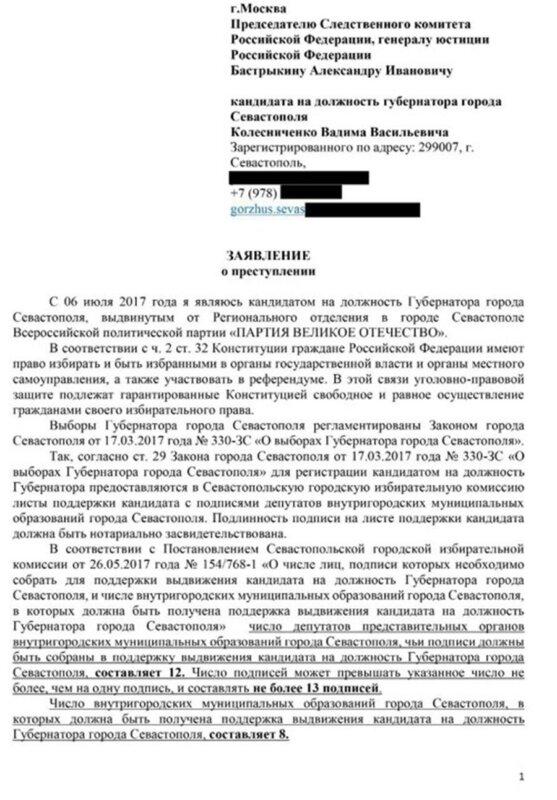 zayavlenie-o-prestuplenii-ovsyannikova-kolesnichenko0011