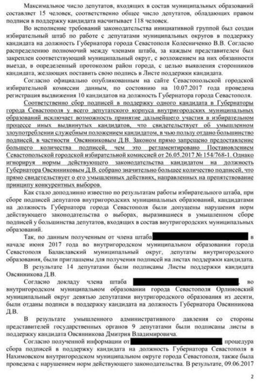 zayavlenie-o-prestuplenii-ovsyannikova-kolesnichenko0021