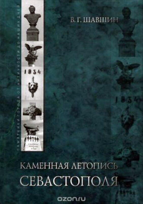 sinopskaya-lestnitsa-sevastopol2018-02-15 at 14-42-381