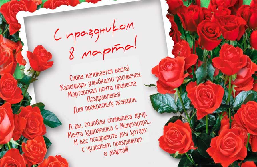 С праздником весны, любви и женского очарования, дорогие женщины!
