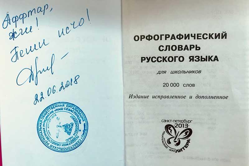 Общественники вручили пресс-службе губернатора Овсянникова орфографический словарь
