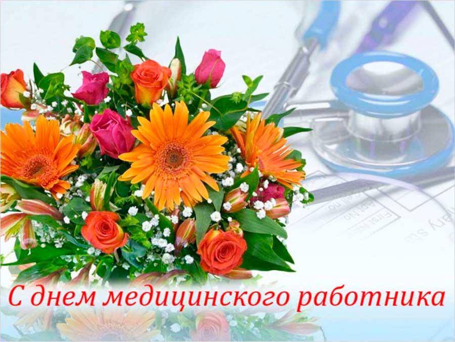 Днем, открытки к проф праздниками