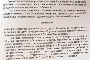 Несмотря навступившее в силу решение Верховного Суда, Правительство Севастополя продолжает вводить в заблуждение граждан и юридических лиц в отношении Порядка передачи им земельных участков? Или как