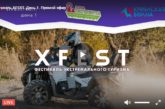 Прямая трансляция самого экстремального фестиваля XFEST 2019 года. Севастополь, гора Гасфорта