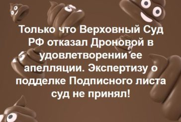 Верховный Суд РФ отказал Ольге Дроновой в удовлетворении ее апелляции. Экспертизу о подделке Подписного листа суд не принял!