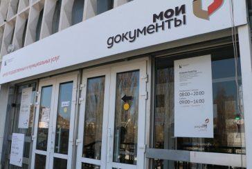 Соответствуют ли колоссальные суммы денег, выделяемые на организацию работы МФЦ в Севастополе, качествупредоставления услуг. Идорожная карта по устранению недостатков в работе
