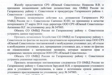 Суд признал незаконным прекращение уголовного дела по хищению госимущества и документов СРЗ «Южный Севастополь», непризнание потерпевшим предприятия и не ознакомление его представителей с материалами дела