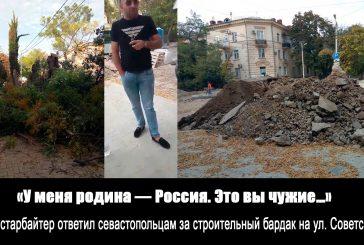Станет ли врио губернатор Развожаев извинятьсяза поведение господрядчика, заявившего в ответ на возмущения севастопольцев строительным бардаком: