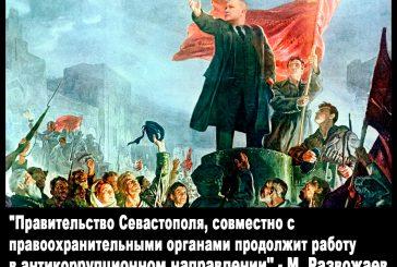 В Севастополе началась всероссийская