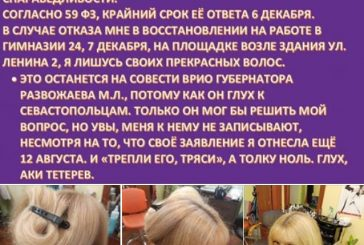 В Севастополе придумали новую форму протеста против действий/бездействия чиновников - стрижка налысо перед зданием Правительства