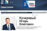 Прокуратура АР Крым будет просить суд Херсона о помещении единоросса Кучерявого под домашний арест в связи с нетяжелым преступлением против Украины