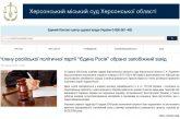 Задержанному при получении украинского загранпспорта севастопольскому единоросу Игорю Кучерявомусняли квартиру на Украине, в которой он проведетближайшие два месяца под домашним арестом