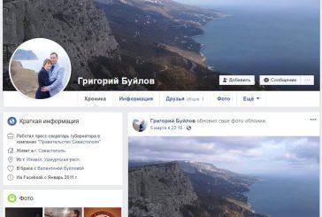 Бывшийпресс-секретарь и друг экс-губернатора Овсянникова Григорий Буйлов пустил глубокие корни в Севастополе, женившись на местной девушке -корреспондентке КП