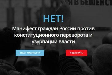 Оппозиционеры исключиликрымчан и севастопольцев из числа российских граждан, которые могли бы поддержать манифестпротив