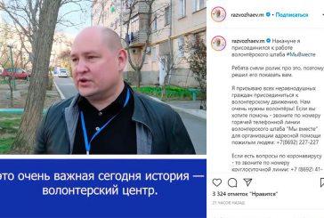 Михаил Развожаев стал волонтером в связи с коронавирусом