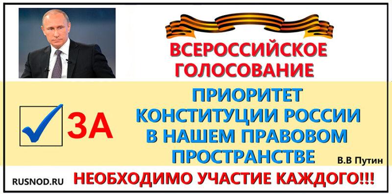 """""""Информация для всех желающих оставаться в системе власти или общественных движений, после смены коллаборационистской системы внешнего управления в России на суверенную."""""""