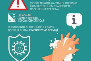 Так есть или нет в Севастополе коронавирус?