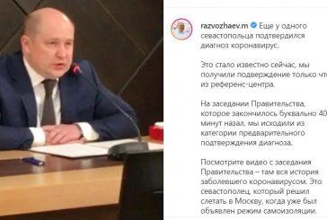 Севастополец привез в город короновирус из Москвы.
