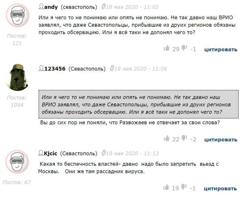 """Развожаев признался в том, что в """"практический закрытый""""Севастополь можно проникнуть из Москвы через блокпосты, минуя обсерватор"""