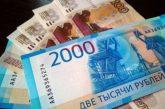 Новая помощь от правительства России: Севастополю дали, Крыму - нет