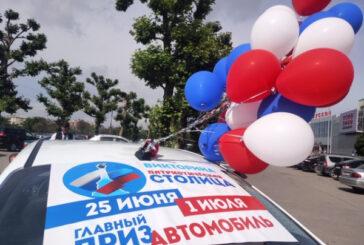 Дно демократии! Обеспечивать высокий процент явки на голосование за поправки в Конституцию России будут корейскими автомобилями и смартфонами?!