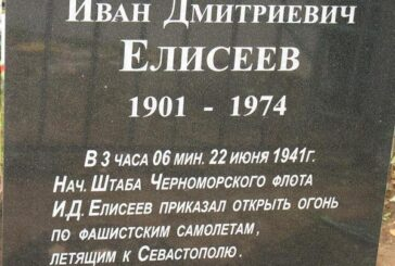 22 июня 1941 года в 3 часа 06 минутНачальник штаба Черноморского флота адмирал И.Д. Елисеев приказал открыть огонь по немецким самолётам