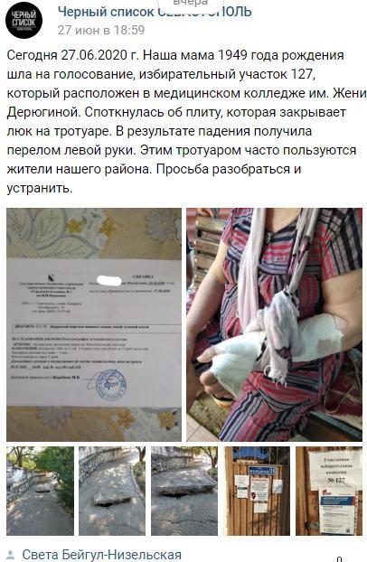 Как голосование за поправки Путина в Конституцию вернули крышку канализационного люка в Севастополе на законное место