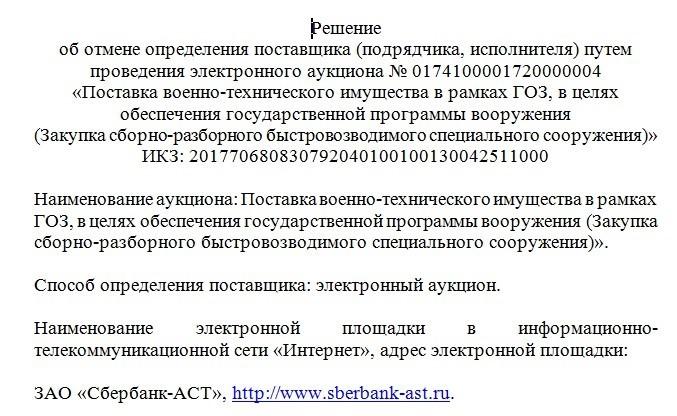 Общественники пытаются заинтересовать прокуратуру «чудесами» в проведении закупок УМВД Севастополя в период пандемии корнонавируса