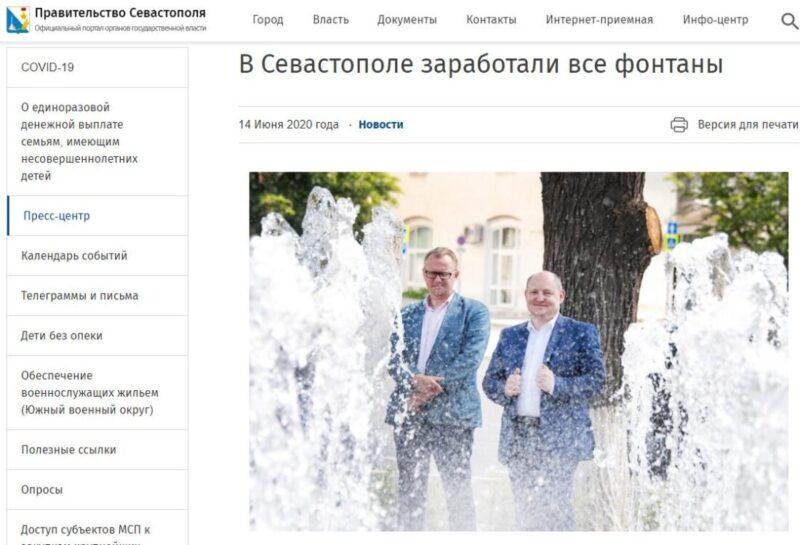 """Заявление правительства Развожаева от том, что """"в Севастополе заработали все фонтаны"""", не соответствует действительности!"""