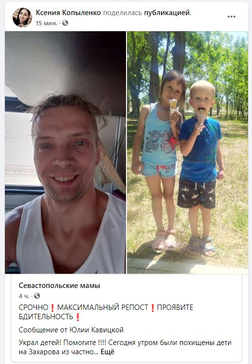 В социальных сетях заявили о похищении детей в Севастополе!