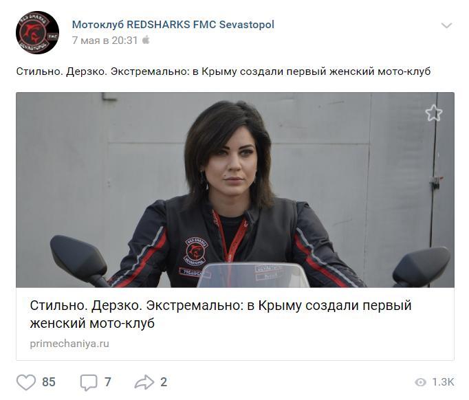 Кто запустил в Севастополе проект женский мото-клуб — Red Sharks FMC, и кого пропиарил ForPost?