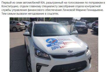 Первый из семи автомобилей KIA, разыгранный на голосовании по поправкам в Конституцию, отдали главному специалисту заксобрания отдела контрактной службы управления финансового обеспечения