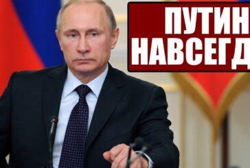 После Путина - снова Путин...?