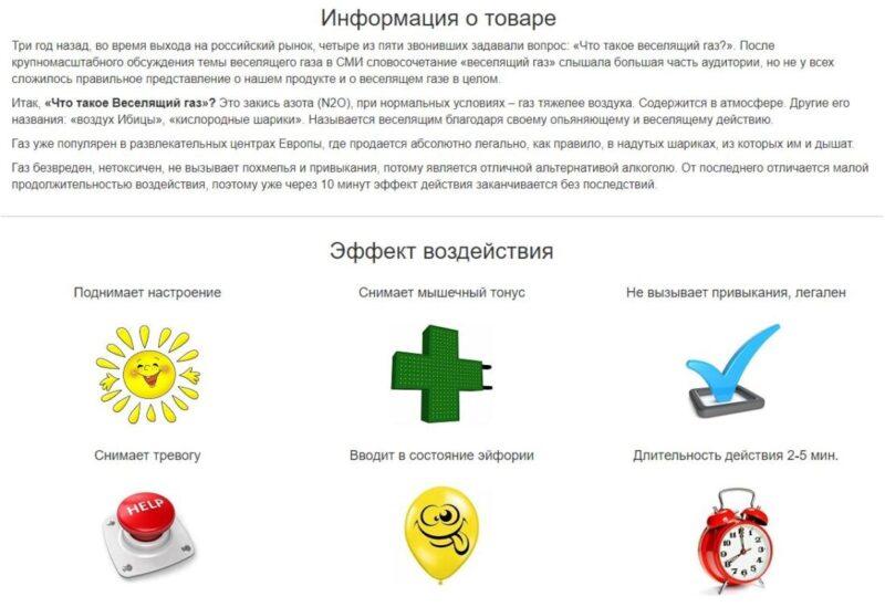 В угоду европейским тенденциям в Севастополе торгуют «шариками счастья» с «веселящим газом». Кто «крышует», и за это ли мы голосовали две недели назад?