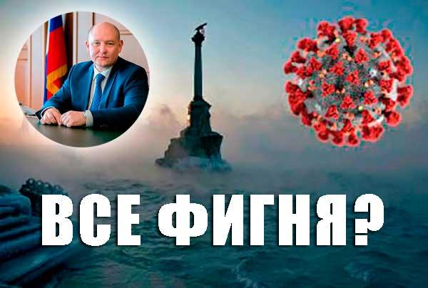 """""""Все фигня""""? В Севастополе зарегистрированы девять новых случаев заболевания COVID-19!"""