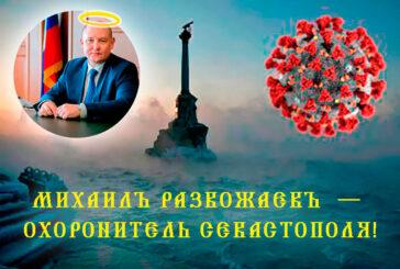 9 августа в Крыму выявлено 48 новых случаев заражения коронавирусом, а в Севастополе всего 5(?!)