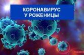 В Севастополе зарегистрированы 11 новых случаев заболевания COVID-19. Среди заболевших – девять местных жителей, в том числе роженица!