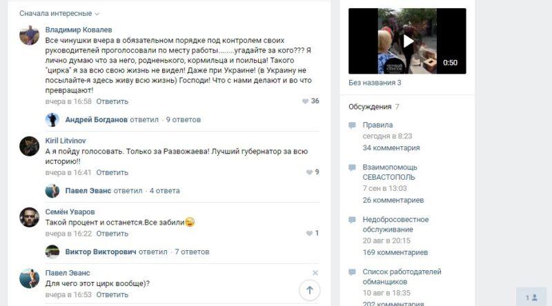 """За Развожаева и """"Единую Россию"""", """"мы вместе"""" голосуем на рабочем месте!"""