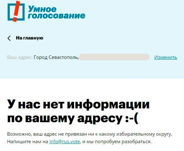 """""""Умного голосования"""" по Навальному в Севастополе не будет!"""