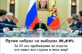 Не переборчик ли вышел? Развожаев показал самый большой процент поддержки избирателей на выборах глав регионов РФ, обогнав самого Президента Путина!