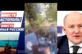 Видеофиксация нарушений на выборах Губернатора Севастополя