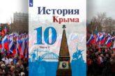 Учебник по истории Крыма -