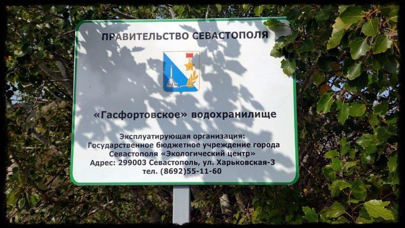 Единственный в Крыму воднолыжный парк у Гасфортыпревратят в болото с комарами и лягушками ради водообеспечения Севастополя на 7 дней?