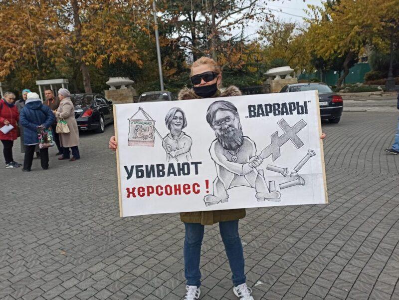 На площади Нахимова в Севастополе прошли два одиночных пикета и сбор подписей за сохранение аутентичности Херсонеса