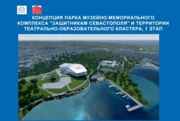 Умышленное создание препятствий в реализации гражданских прав в городе федерального значения Севастополе усматривает
