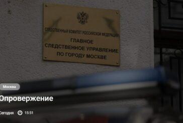«Не соответствует действительности»: СКР заявил, что не ведет проверку против Навального