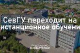 Севастопольский госуниверситет переходит на дистанционное обучение с 7 декабря по 6 февраля(?)